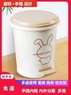 垃圾桶 帶蓋家用廁所衛生間客廳創意腳踩圾垃桶大號廚房有蓋拉極桶【八折搶購】