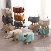 兒童實木矮凳創意動物大象卡通家用換鞋凳小板凳網紅可愛凳子懶人 NMS名購新品