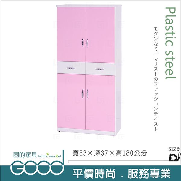 《固的家具GOOD》130-04-AX (塑鋼材質)2.7×高6尺四門中二抽鞋櫃-粉紅/白色【雙北市含搬運組裝】