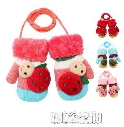 兒童手套冬保暖加絨加厚1-3歲男女寶寶可愛卡通嬰兒小孩針織帶繩