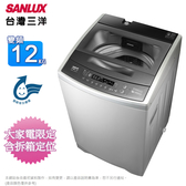 SANLUX台灣三洋12KG變頻直立式洗衣機ASW-120DVB~含拆箱定位
