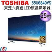 【新莊信源】55吋【TOSHIBA 東芝 六真色LED液晶顯示器】55U6840VS