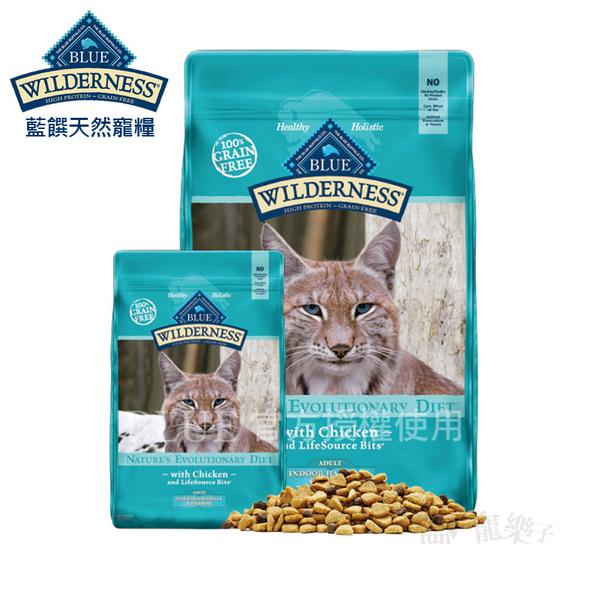 [寵樂子]《Blue Buffalo 藍饌》WILDERNESS無穀極野-貓糧系列 240g / 貓飼料