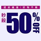 ▼此區單筆消費【五折】買越多賺越多▼