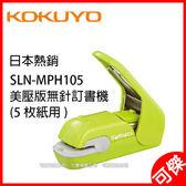 日本  KOKUYO 國譽 Harinacs SLN-MPH105 無針 美壓 安全 效率 環保 訂書機 釘書機 可訂5張 不挑色  可傑