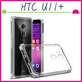 HTC U11+ 6吋 四角加厚氣墊背蓋 透明手機殼 防摔保護套 TPU手機套 矽膠軟殼 全包邊保護殼