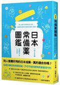 日本常備藥圖鑑:跟人買不如學會自己挑!最趣味實用的藥物知識大補帖