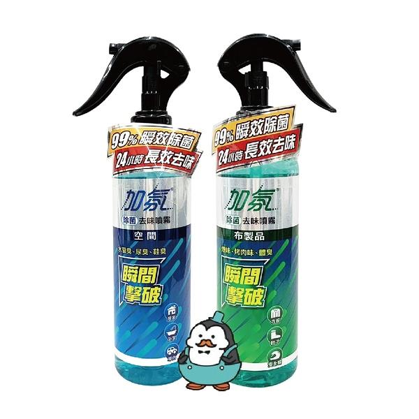 加氛 除菌去味噴霧250g : 空間、布製品 (適用居家、浴室、車內、衣服、鞋子、安全帽)