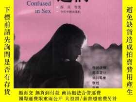 二手書博民逛書店罕見性的迷惘9976 西貝等著 今日中國出版社 ISBN:978