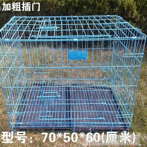 寵物籠 寵物狗籠泰迪博美貓籠鋼鐵絲狗籠 DF 科技藝術館