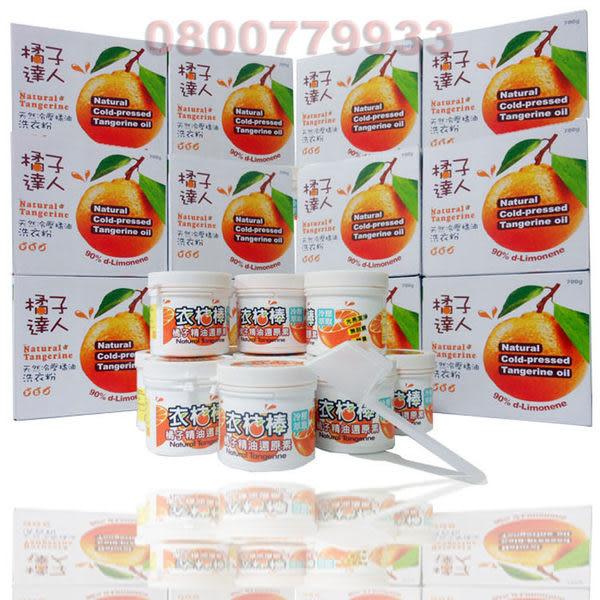 天然橘油萬用清潔膏(15入)【3期0利率】【本島免運】