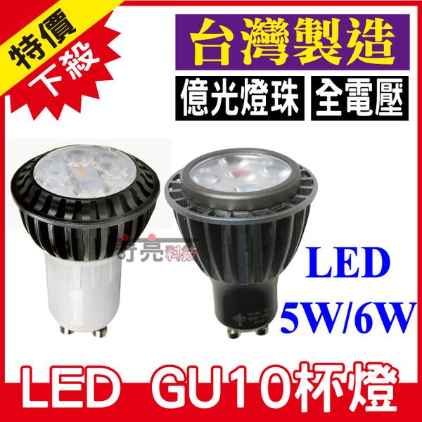 含稅特價促銷 LED GU10 5W/6W 杯燈 投射燈泡 台灣製造 LED杯燈 GU10杯燈 全電壓隨插即用