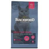 【BLACKWOOD】柏萊富特調成貓亮毛配方雞肉+糙米-4磅