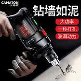 手電鑽卡瑪頓沖擊鑽家用電鑽220V多功能手槍鑽電轉小電錘電動工具螺絲刀