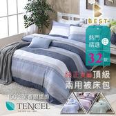 天絲床包兩用被四件組 雙人5x6.2尺 100%頂級天絲 萊賽爾 (另有加大/特大) 附正天絲吊牌 BEST寢飾 T2