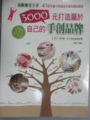 【書寶二手書T9/美工_YIA】3000元打造屬於自己的手創品牌_胡瑞娟
