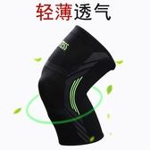 護膝護膝運動男薄籃球關節健身女士跑步膝蓋半月板護漆專業保護套護具 7月熱賣