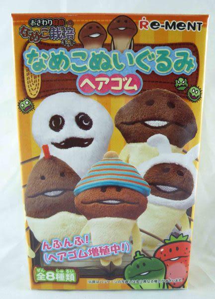 【震撼精品百貨】Touch Detective 菇菇栽培方吉磨菇~絨毛玩偶吊飾