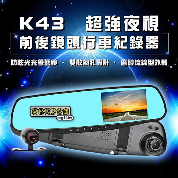 莫名其妙倉庫【GS091 4.3吋後視鏡行車記錄器】前後雙鏡頭 1080P 倒車 顯影 夜視 K43 送8G記憶卡