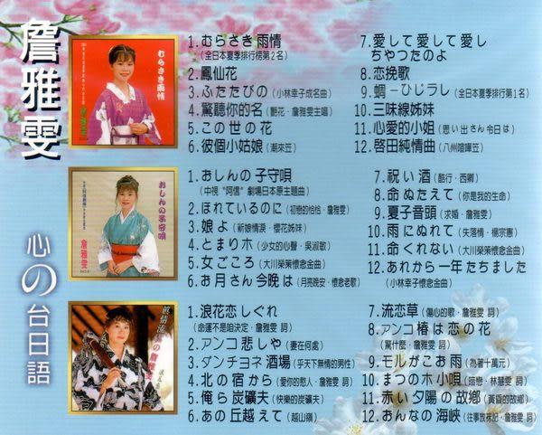 詹雅雯 台日語演歌 第2集 CD (音樂影片購)