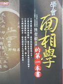 【書寶二手書T1/命理_ONL】學會面相學的第一本書_陳哲毅