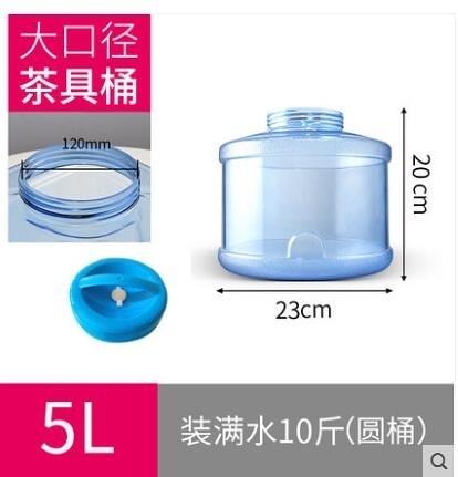 功夫茶具茶幾臺抽水用桶家用桶裝礦泉水桶小飲水機飲用純凈水桶大 8號店