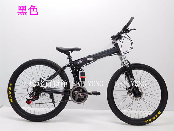 億達百貨館20557全新26吋變速折疊腳踏車21段定位變速前輪快卸自行車山地車越野車