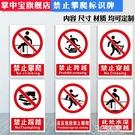 嚴禁攀爬跨越攀登踩踏高壓危險消防電梯扶梯溫馨安全警示貼戶外警告標識標志提示貼紙 3C優購