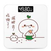 家用電子稱體重秤精準成人減肥稱重人體秤可愛卡通稱嬰兒體重計器 TW