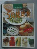 【書寶二手書T5/養生_ZDJ】5色健康餐_曹麗娟