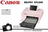 Canon CP1300 相片印相機 CP-1300 附54張 4X6 相紙 公司貨 白色