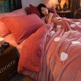 珊瑚絨純色加厚法蘭絨四件套1.8m床上用品被套萊法絨冬季床單床笠 igo