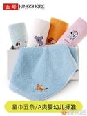 【5條裝】金號純棉小毛巾A類兒童成人洗臉巾家用小孩卡通柔軟吸水 雅楓居