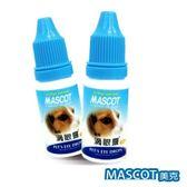 【MASCOT 美克】滴眼靈犬貓用 10ml*2罐組(J213B03-1)