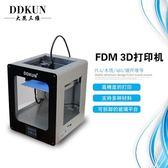 大昆高精度3D三維立體打印機大尺寸家用金屬框架DIY學習3d打印機 英雄聯盟igo