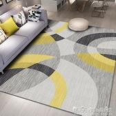 ins簡約現代客廳地毯臥室滿鋪家用床邊百搭茶幾毯網紅可愛輕奢墊 晴天時尚