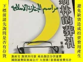 二手書博民逛書店穆斯林的葬禮罕見16開Y18534 霍達著 銀夏出版社 出版20