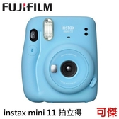 富士 FUJIFILM INSTAX mini11 拍立得相機 拍立得 晴空藍 平行輸入 歡迎 批發 零售 可傑