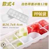冰盒冰格帶蓋硅膠冰塊製冰凍冰球