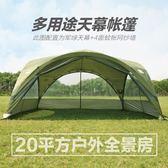 戶外遮陽棚龍行者天幕帳篷戶外遮陽棚超大防紫外線廣告帳篷自駕遮陽天幕涼棚 免運