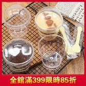 年終慶85折 烘焙工具提拉米蘇杯慕斯杯木糠杯塑料蛋糕模具比利杯布丁杯 百搭潮品