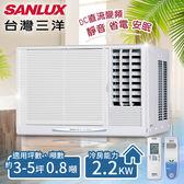 【台灣三洋SANLUX】3-5坪變頻窗型冷氣(220V電壓)。右吹式/SA-R22VE(含基本安裝)