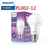【飛利浦】Philips 超極光 7W LED燈泡-白色 4000K 12入裝 (PL002-12)