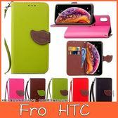 HTC U12+ 葉子掛繩皮套 插卡 支架 手機皮套 磁扣 掛繩 皮套 保護套 內殼