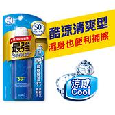 SUNPLAY防曬噴霧-酷涼清爽型165ml