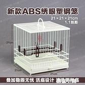 ABS繡眼籠塑鋼鳥籠板頂塑料抽屜繡眼山雀玻璃鋼方籠洗澡籠 NMS創意新品