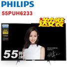 《促銷+送安裝》PHILIPS飛利浦 55吋55PUH6233 4K HDR聯網液晶顯示器附視訊盒,情境光源設計