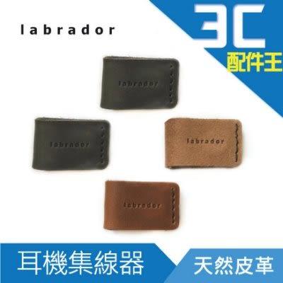 【出清】labrador 耳機集線器 真皮 整線器 線材收納 線材整理 耳機 傳輸線 皮革