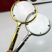 金屬不銹鋼放大鏡 歐美風格 高清高透閱讀放大鏡ZJ55 【潘小丫女鞋】