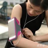 蘋果運動手機臂套跑步手臂包通用女臂袋手腕包臂帶 BF4336【旅行者】
